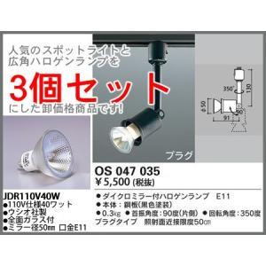 OS047035JDR110V40WL3 てるくにオリジナルセット   ダイクロハロゲン付スポットライト3個セット ブラック[白熱灯]