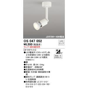 OS047052 Vorn フォルン  フランジタイプ スポットライト [E11][オフホワイト][ランプ別売] オーデリック|terukuni