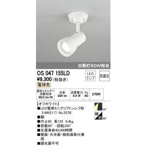 OS047155LD 非調光 60形 フランジタイプ スポットライト [LED電球色][オフホワイト] あすつく オーデリック|terukuni