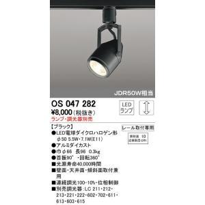 OS047282 オーデリック 調光可能型  プラグタイプ  スポットライト  [E11][ブラック][ランプ別売]|terukuni