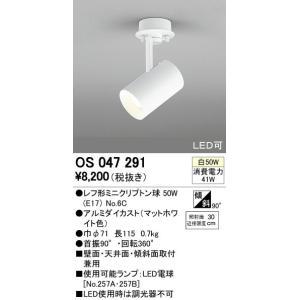 OS047291 オーデリック WHITE Gearホワイトギア  フランジタイプ スポットライト [白熱灯] terukuni