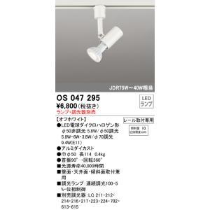 OS047295 Bene ベーネ  プラグタイプ  スポットライト  [E11][オフホワイト][ランプ別売] あすつく オーデリック|terukuni