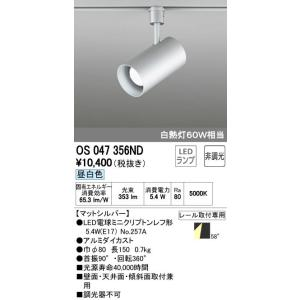 OS047356ND 非調光 60形 プラグタイプ  スポットライト  [LED昼白色][マットシルバー] オーデリック|terukuni
