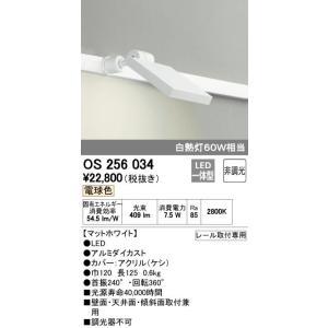 オーデリック非調光60形プラグタイプ  スポットライト [LED電球色][マットホワイト]OS256034|terukuni