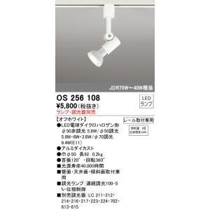 オーデリックSimple シンプルプラグタイプ  スポットライト [E11][オフホワイト][ランプ別売]OS256108あすつく|terukuni