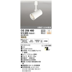 オーデリック調光可能型100形プラグタイプ  スポットライト [LED電球色][オフホワイト]OS256460|terukuni