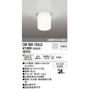 オーデリックバスルームライト[LED電球色]OW009153LDあすつく terukuni