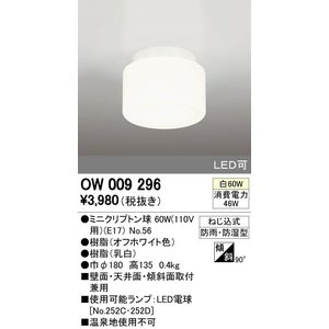 OW009296 オーデリック   バスルームライト [白熱灯]|terukuni