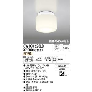 オーデリックバスルームライト[LED電球色]OW009296LD terukuni