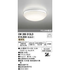 オーデリックバスルームライト[LED電球色]OW269013LDあすつく terukuni