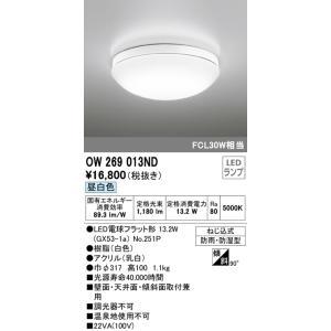オーデリックバスルームライト[LED昼白色]OW269013NDあすつく terukuni