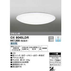 オーデリック調光タイプシーリングライト[LED昼白色][〜14畳]OX9045LDR|terukuni