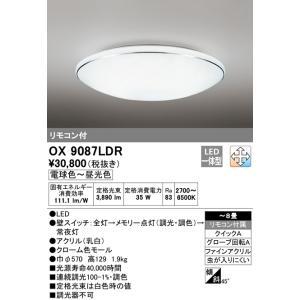 OX9087LDR 調光・調色タイプ  シーリングライト [LED電球色〜昼光色][〜8畳] オーデリック terukuni