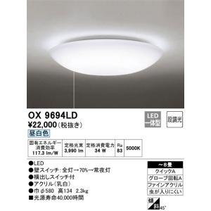 OX9694LD 段調光タイプ プルスイッチ付 シーリングライト [LED昼白色][〜8畳] オーデリック|terukuni