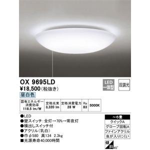 シーリングライト段調光タイププルスイッチ付シーリングライト[LED昼白色][〜6畳]OX9695LD|terukuni
