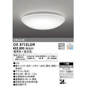 シーリングライト調光・調色タイプシーリングライト[LED電球色〜昼光色][〜8畳]OX9712LDR|terukuni