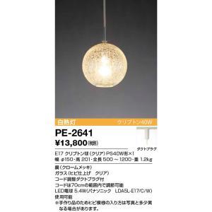 PE-2641 山田照明 みぞれ  プラグタイプコード吊ペンダント [LED電球色]|terukuni