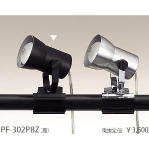 クリップライト黒クリップライト[白熱灯]PF-302PBZ|terukuni