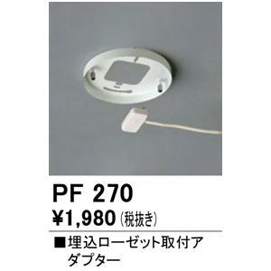 オーデリック埋込ローゼット取付アダプターPF270|terukuni