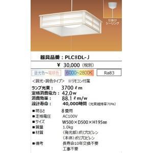 ペンダントライト調光・調色タイプ和風コード吊ペンダント[LED昼光色〜電球色][〜8畳]PLC8DL-J|terukuni