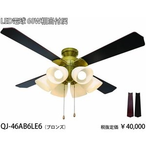 QJ-46AB6LE6 ブロンズ 60ワット相当電球付 シーリングファン [LED電球色][紐スイッチ式] 東京メタル工業|terukuni