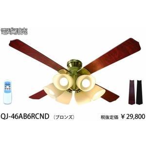 QJ-46AB6RCND ブロンズ ランプ無 シーリングファン [E26][リモコン式][ランプ別売] 東京メタル工業|terukuni