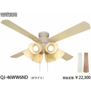 QJ-46WW6ND ホワイト ランプ無 シーリングファン [E26][紐スイッチ式][ランプ別売] 東京メタル工業|terukuni