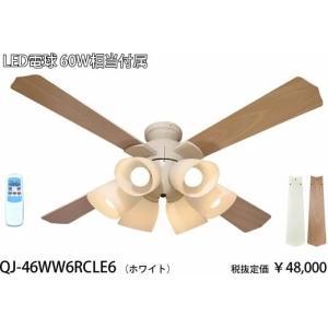 QJ-46WW6RCLE6 ホワイト 60ワット相当電球付 シーリングファン [LED電球色][リモコン式] 東京メタル工業 terukuni