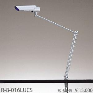 R-8-016LUCS 銀  アームライト クランプタイプ [蛍光灯昼白色] 東京メタル工業|terukuni