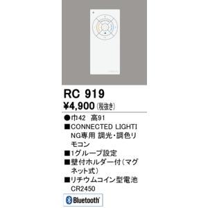 オーデリックCONNECTED LIGHTING専用 調光・調色リモコンRC919あすつく|terukuni