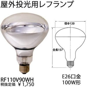RF110V90WH  [あすつく] 岩崎電気 EYE アイランプ RF110V90WH 屋外投光用レフランプ90W(100W形) [E26口金][110V]|terukuni