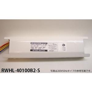 RWHL-40100B2-S ラピッドスタート式安定器 防水仕様 FLR40W2灯60Hz100Vタイプ  藤井電機工業|terukuni