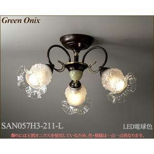 SAN057H3-211-L NewMoonLightOnix ムーンライトオニクスシリーズ 211ガラス3灯 シャンデリア [LED電球色] アカネライティング terukuni