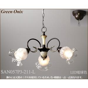 SAN057P3-211-L NewMoonLightOnix ムーンライトオニクスシリーズ 211ガラス3灯 チェーン吊シャンデリア [LED電球色] アカネライティング|terukuni
