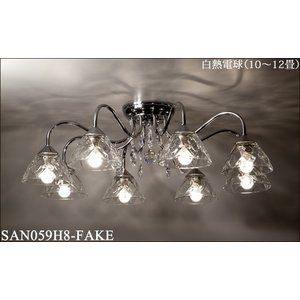 SAN059H8-FAKE アカネライティング クリスタルシリーズ FAKEガラス8灯 シャンデリア [白熱灯][10〜12畳]|terukuni