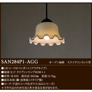 アイボリーのコハクガラスを使用したスライドコンセント用ペンダントライト、2灯、3灯と多灯吊りでお使い...