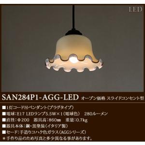 SAN284P1-AGG-LED 黒シリーズ コハク色ガラス プラグタイプコード吊ペンダント [LED電球色] アカネライティング|terukuni