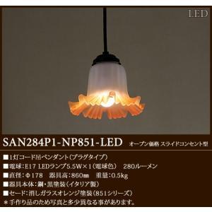 SAN284P1-NP851-LED 黒シリーズ 851ガラス プラグタイプコード吊ペンダント [LED電球色] アカネライティング|terukuni