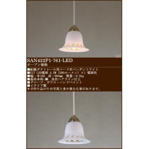 SAN422P1-761-LED アカネライティング  ハンドペイントヴェネツィアンガラスシリーズ イタリア製コード吊ペンダント [LED電球色]|terukuni