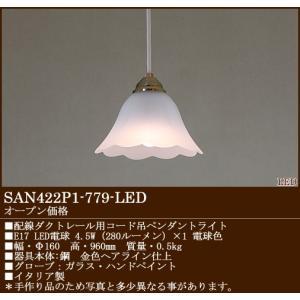 SAN422P1-779-LED  乳白消しガラスシリーズ イタリア製コード吊ペンダント [LED電球色] アカネライティング|terukuni