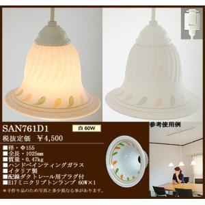SAN761D1 アカネライティング イタリア製ハンドペインティングガラス  配線ダクトレール用コード吊ペンダント [白熱灯]|terukuni