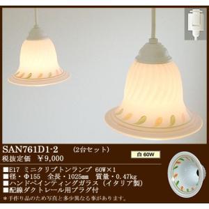 SAN761D1-2 アカネライティング イタリア製ハンドペインティングガラス  配線ダクトレール用コード吊ペンダント2台セット  [白熱灯]|terukuni