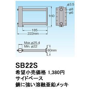 SB22S サイドベース 溶融亜鉛メッキ あすつ...の商品画像