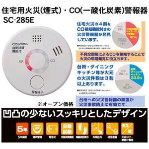防犯・防災煙感知式住宅用火災・CO(一酸化炭素)警報器SC-285Eあすつく|terukuni