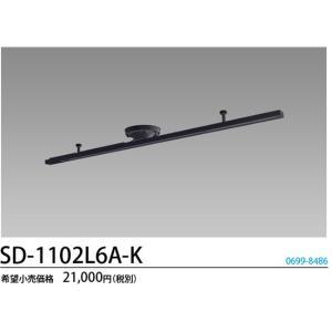 SD-1102L6A-K NECライティング ブラック  簡易取付配線ダクトレール  ショートタイプ1100mm|terukuni
