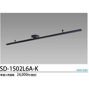 SD-1502L6A-K ブラック  簡易取付配線ダクトレール  ロングタイプ1500mm NECライティング|terukuni