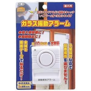 防犯・防災ガラス振動センサーアラームSE10|terukuni