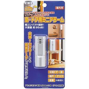 防犯・防災窓・ドア用ミニアラームSE19|terukuni