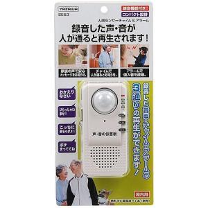 SE53   録音機能付人感センサーチャイム&アラーム  ヤザワ|terukuni