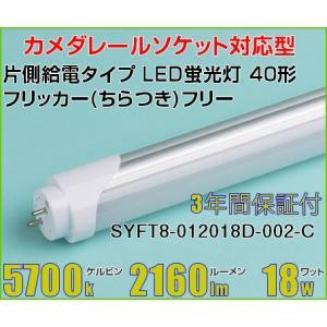 クロニクス片側給電タイプカメダレールソケット対応型40W型18WLED蛍光灯[LED5700K]SYFT8-012018D-002-Cあすつく terukuni